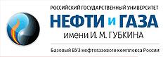 Российский государственный университет нефти и газа им. И.М.Губкина